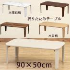 折りたたみテーブル 90cm×50cm 木製 木目柄 SH-12 折れ脚テーブル