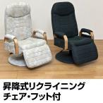 昇降式 リクライニングチェア フット付き 高座椅子 SRO-041WGHF