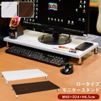 パソコン モニタースタンド ロータイプ 60cm幅 THS-23