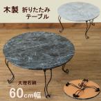 モダン 折りたたみテーブル 丸型 60cm幅 石目調 THS-26 猫脚