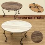 折りたたみテーブル 丸型 60cm幅 木製 木目柄 THS-30 猫脚 Rustic アンティーク風
