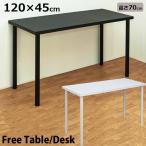 フリーテーブル 120cm×45cm TY-1245 シンプルデスク 机 作業台