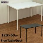 フリーテーブル 120cm×60cm  TY-1260 シンプルデスク 机 作業台