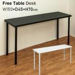 フリーテーブル 150cm×45cm TY-1545 シンプルデスク 机 作業台