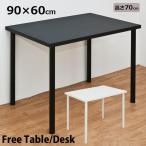 フリーテーブル 90cm×60cm TY-9060 シンプルデスク 机 作業台