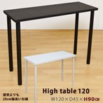 カウンターテーブル バーテーブル 120cm幅 高さ90cm TY-H1245