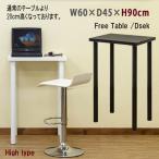 カウンターテーブル  60cm幅 ハイタイプ 高さ90cm TY-H6045 シンプル コンパクト