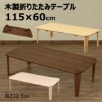折りたたみテーブル 115cm幅 UHR-115 木製 ローテーブル Rosslea