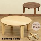 折りたたみテーブル 丸型 65cm幅  木製 円卓 円形 UHR-65 折れ脚ローテーブル