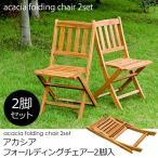 折りたたみチェア2脚セット ガーデンチェア アカシアUNL-03 木製椅子 いす
