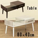 ショッピング引き出し 引き出し付センターテーブル 80cm UTH-01ガラステーブル Altona 北欧風