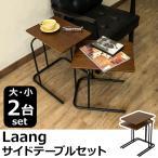 サイドテーブル セット Laang 2台セット UTK-03 ミニテーブル