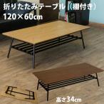折りたたみテーブル 棚付 UTK-120 センターテーブル Luster120