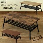 折りたたみテーブル 棚付折れ脚テーブル  Luster80 セ