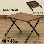 SALE 折りたたみテーブル ローテーブル