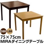 ダイニングテーブル75cm幅 天然木使用 VDM-75