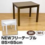 ダイニングテーブル 85cmx65cm  木製 VGL-02 デスクとしても アウトレット