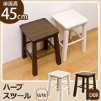 ショッピングスツール スツール イス 椅子 天然木製 高さ45cm ハープスツール VKH-45
