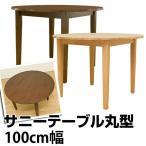 丸形 カフェ風テーブル 円卓