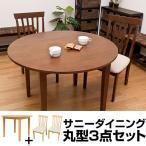 ダイニング3点セット 丸型テーブル100cm幅 チェア サニーVLS-100-86