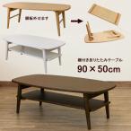 折りたたみテーブル 90cm幅  木製 棚付き VTM-02 ローテーブル TRIM