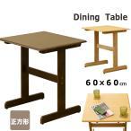 ダイニングテーブル 60cm 正方形 VTM-12 木製 コンパクト BILLY T字脚 デスク