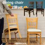 ダイニングチェア 2脚セット 完成品 KALMIA 木製椅子 VTM-500