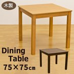 テーブル ダイニングテーブル 75cm 正方形  作業台   VTM-75
