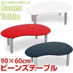 折りたたみテーブル 90cm幅 ビーンズ型 WFG-9001