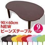 折りたたみテーブル 90cm幅  ビーンズテーブル WFG-9002