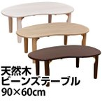 折りたたみテーブル 90cm幅 ビーンズ WFG-9005 天然木