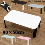 折りたたみテーブル 90cm幅 ツートンテーブル WFG-9050 木製 6色