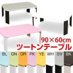 折りたたみテーブル 90cm幅 ツートンテーブル WFG-9060