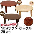 折りたたみテーブル 丸型 ちゃぶ台 WR-75 天然木製テーブル