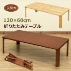 折りたたみテーブル 120cm×60cm 天然木製 座卓 WZ-1260 スリム 奥行スッキリサイズ