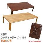 折りたたみテーブル 150cm×75cm 天然木 座卓 WZ-1500
