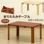 折りたたみテーブル 60cm 天然木製 ちゃぶ台 WZ-600