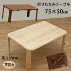 折りたたみ式ウッディテーブル!飽きのこないデザイン