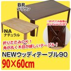 飽きのこないシンプルデザイン!折れ脚テーブル