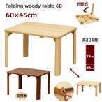 折りたたみテーブル 60cm 継脚付 WZ-T01 天然木製 ちゃぶ台 高さ2段階