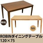 ダイニングテーブル 120cm幅 天然木 YAR-120 ロビン ROBIN