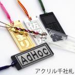 アクリル千社札 携帯ストラップ 木札(メール便210円発送・代引き不可)