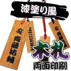 漆塗り風 木札 ◆両面印刷◆梵字(干支)使用可能 ※代引き不可 /うるし調/オーダーメイドストラップ/名入れ/千社札/喧嘩札/UV