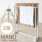 【送料無料】タオルハンガー MANO(マーノ)2段タイプ【タオルスタンド】