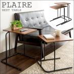 サイドテーブル おしゃれ 木製 PLAIRE(プレール)