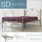 【送料無料】【代引き不可】Celestia・セミダブル(本体のみ)【姫系ベッド】
