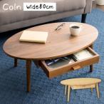【送料無料】【代引可】センターテーブル Coln(コルン)幅80cm【リビングテーブル】