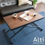 リビングテーブル おしゃれ リフティングテーブル Alti(アルティ)
