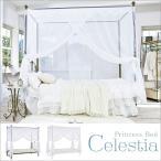 姫系ベッド Celestia(セレスティア) シングル用天蓋(天蓋のみ)