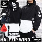ヒュンメル ウインドブレーカー メンズ 上下 hummel ビッグロゴ アノラック パーカー パンツ ハーフジップ トレーニングウェア HAW2080 送料無料 半額以下